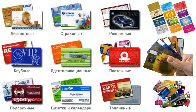 пластиковые карты в Ульяновске заказать
