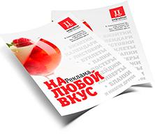 печать листовок в Ульяновске