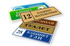 информационные таблички в Ульяновске