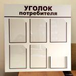 стенд уголок потребителя в ульяновске