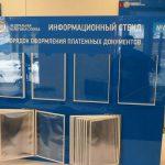 информационные стенды в Ульяновске, для налоговой