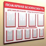 информационные стенды в Ульяновске, пожарный