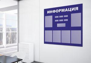 информационные стенды в Ульяновске